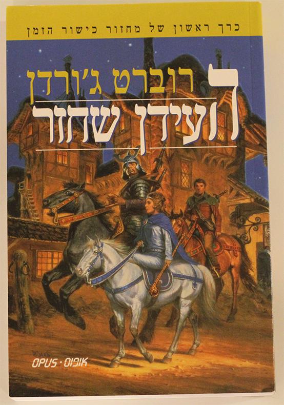 Hebrew Covers