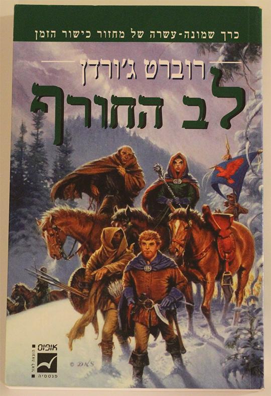 R - Book 9 - Part 2